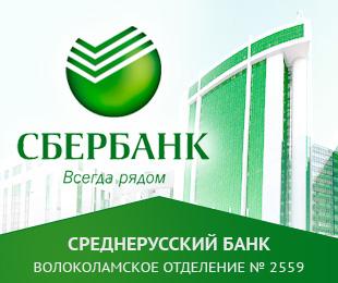 Офисы Волоколамского отделения Сбербанка № 2559