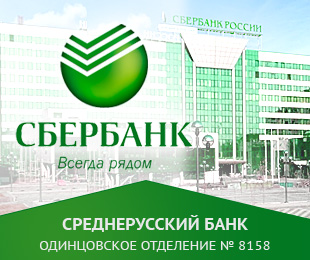 Офисы Одинцовского отделения Сбербанка № 8158