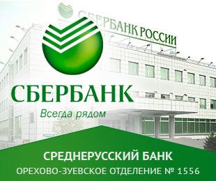 Офисы Орехово-Зуевского отделения Сбербанка № 1556