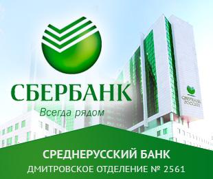 Офисы Дмитровского отделения Сбербанка № 2561