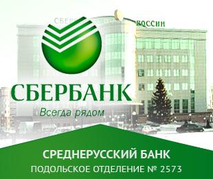 Офисы Подольского отделения Сбербанка № 2573