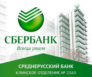 Офисы Клинского отделения Сбербанка № 2563