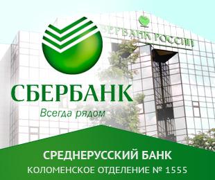 Офисы Коломенского отделения Сбербанка № 1555