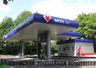 Сеть автозаправочных станций МТК в Москве