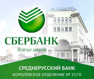 Офисы Королёвского отделения Сбербанка № 2570