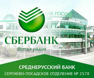 Сбербанк: офисы Сергиево-Посадского отделения № 2578