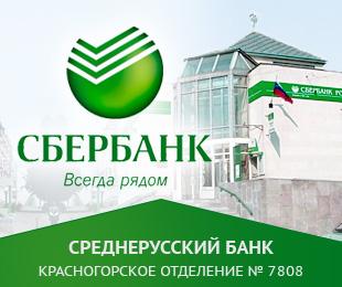 Офисы Красногорского отделения Сбербанка № 7808
