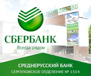 Офисы Серпуховского отделения Сбербанка № 1554
