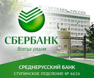 Офисы Люберецкого отделения Сбербанка № 7809