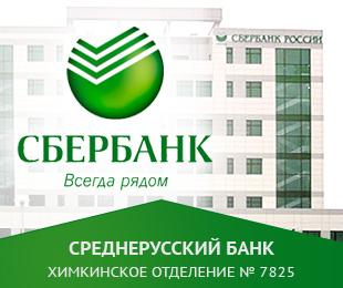 Офисы Химкинского отделения Сбербанка № 7825