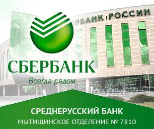 Офисы Мытищинского отделения Сбербанка № 7810