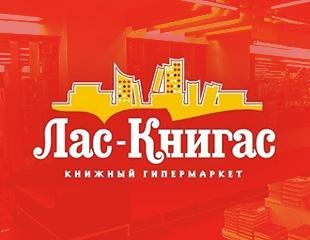 Книжные магазины Лас-Книгас в Москве