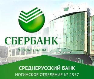 Сбербанк: офисы Ногинского отделения № 2557