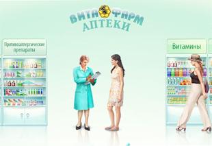 ВитаФарм аптеки Консультация врачей - Астма - Консультация