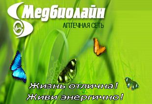 Сеть аптек Медбиолайн в Москве и Московской области