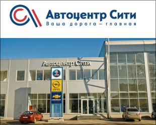 Автоцентр Сити – Автосалоны Автоцентр Сити в Москве 158aa15e6e5
