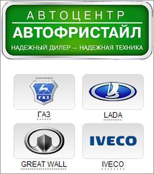 Автосалоны Автофристайл в Москве