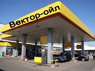 Сеть автозаправочных станций Вектор-Ойл в Москве