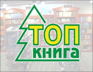 Книжные магазины Топ-книга в Москве