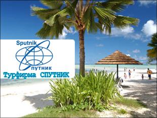 Туристическая компания Спутник в Москве