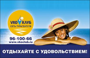 Туристическая компания VKO клуб (ВКО клуб) в Москве