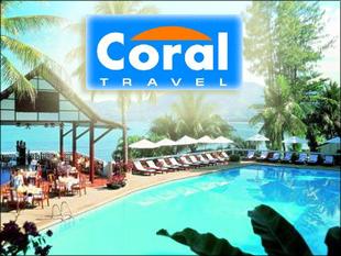 Туристическая компания Coral Travel (Корал тревел) в Москве