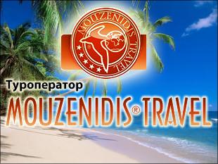 Туристическая компания Музенидис тревел (Mouzenidis travel) в Москве