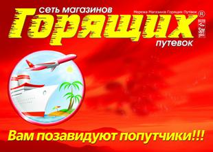 Туристическая компания Cеть магазинов горящих путевок в Москве
