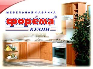 Сеть мебельных салонов ФОРЕМА-КУХНИ в Москве