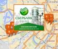 Сбербанк: офисы Киевского отделения № 5278