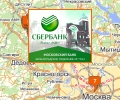 Сбербанк: офисы Зеленоградского отделения № 7954