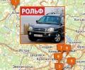 Автосалоны Рольф в Москве и Московской области
