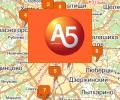 Аптечная сеть А5 в Москве ( ЮАО )