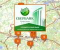 Сбербанк: офисы Волоколамского отделения № 2559