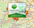Сбербанк: офисы Одинцовского отделения № 8158