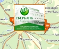 Сбербанк: офисы Орехово-Зуевского отделения № 1556