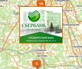 Сбербанк: офисы Подольского отделения № 2573