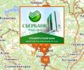 Сбербанк: офисы Дмитровского отделения № 2561