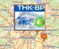 Автозаправочные комплексы ТНК в Москве