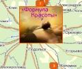 Сеть салонов красоты Формула красоты в Москве и Московской области