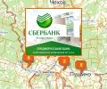 Сбербанк: офисы Серпуховского отделения № 1554