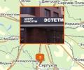 Сеть салонов красоты Эстетика в Москве и Московской области