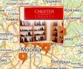 Обувные салоны CHESTER в Москве и Московской области