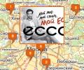 Обувные салоны ECCO в Москве и Московской области