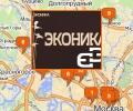 Обувные салоны Эконика в Москве и Московской области