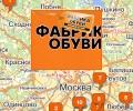 Обувные салоны Фабрика обуви в Москве и Московской области