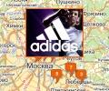 Магазины спортивной одежды Adidas в Москве