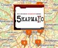 Магазины молодежной одежды 5 карманов в Москве и Московской области