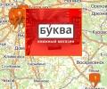 Книжные магазины Буква в Москве