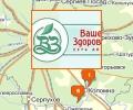 Сеть аптек Ваше здоровье в Москве и Московской области
